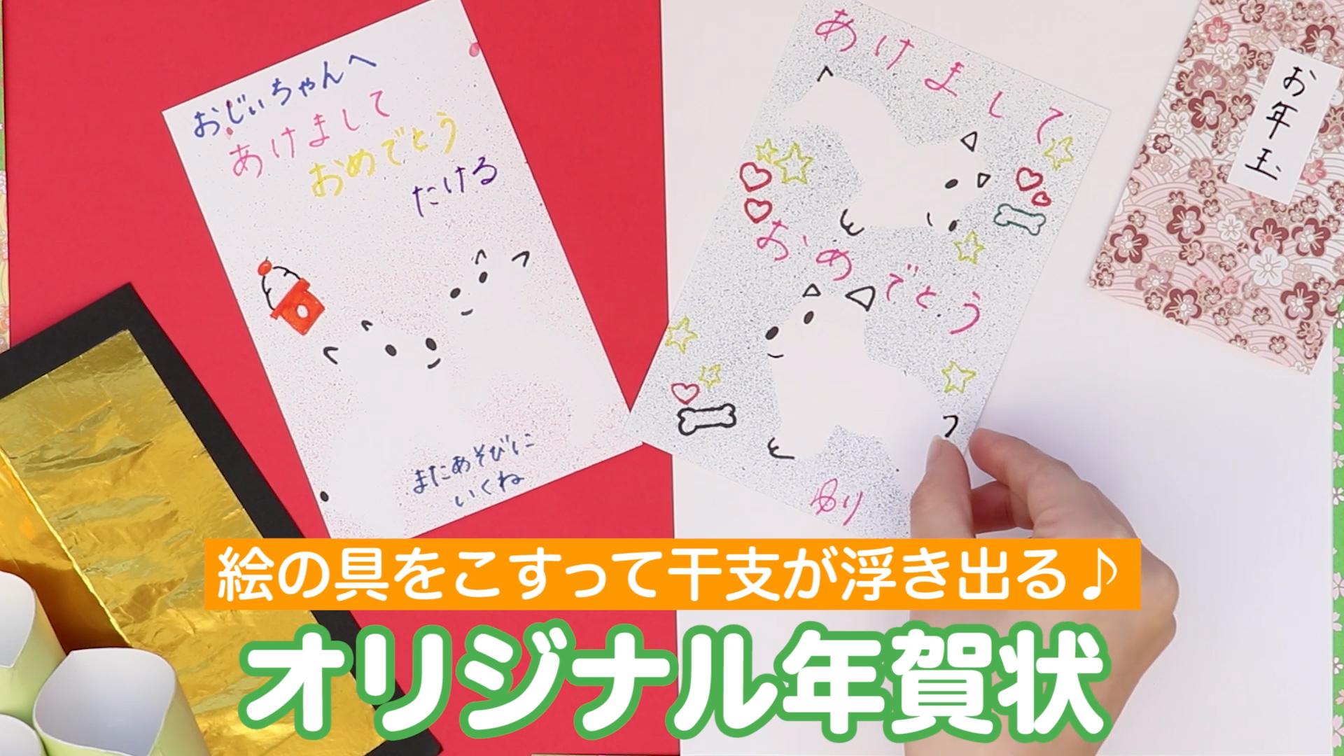 【動画】絵の具をこすって干支が浮き出る♪ オリジナル年賀状