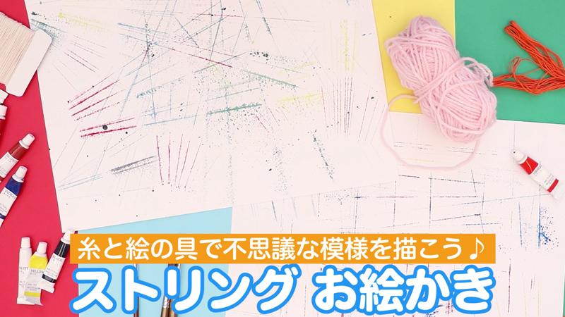 【動画】ストリングお絵かき 糸と絵の具で不思議な模様♪