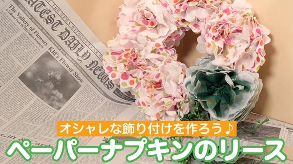 【動画】ペーパーナプキンのリース おしゃれな飾り付けを作ろう♪