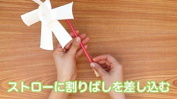 紙 コップ 風車