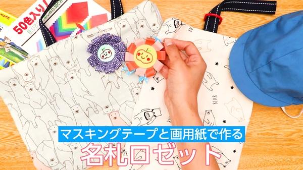 【動画】名札ロゼット マスキングテープと画用紙で作る