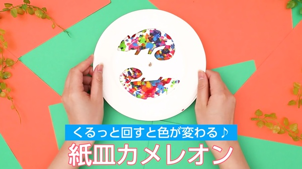 【動画】紙皿カメレオン くるっと回すと絵が変わる♪