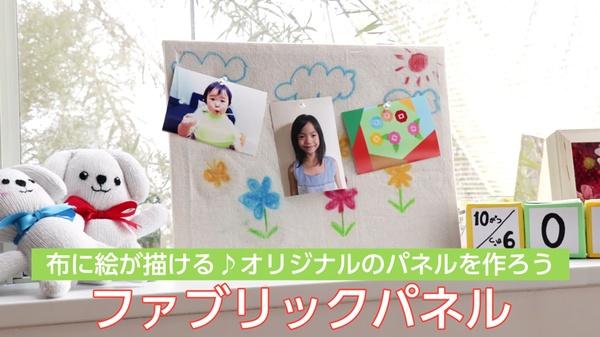 【動画】ファブリックパネル 布に絵が描ける♪オリジナルのパネルを作ろう