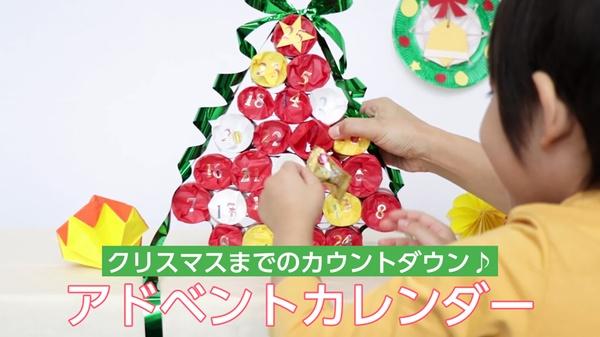 【動画】アドベントカレンダー クリスマスまでのカウントダウン♪