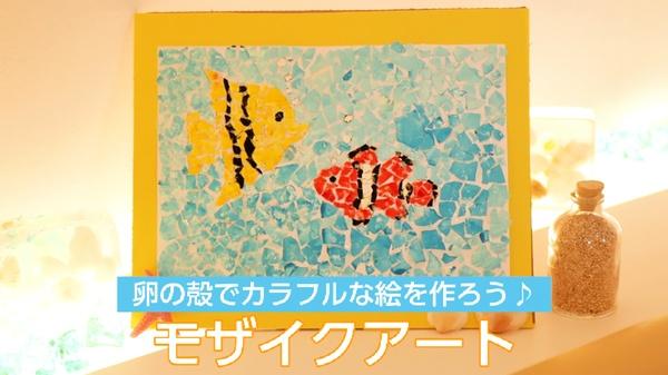 【動画】モザイクアート 卵の殻でカラフルな絵を作ろう♪