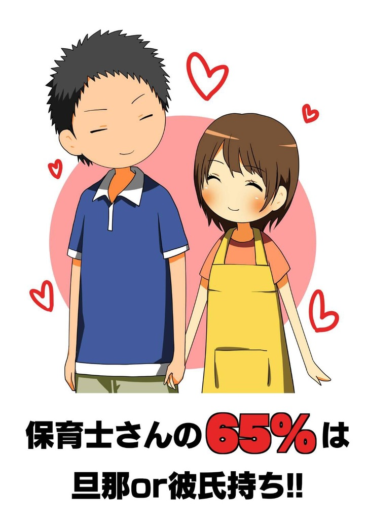 保育士の恋愛力は一般より高め【65%は恋愛のパートナー有り】
