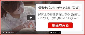 保育士バンク!チャンネル【公式】