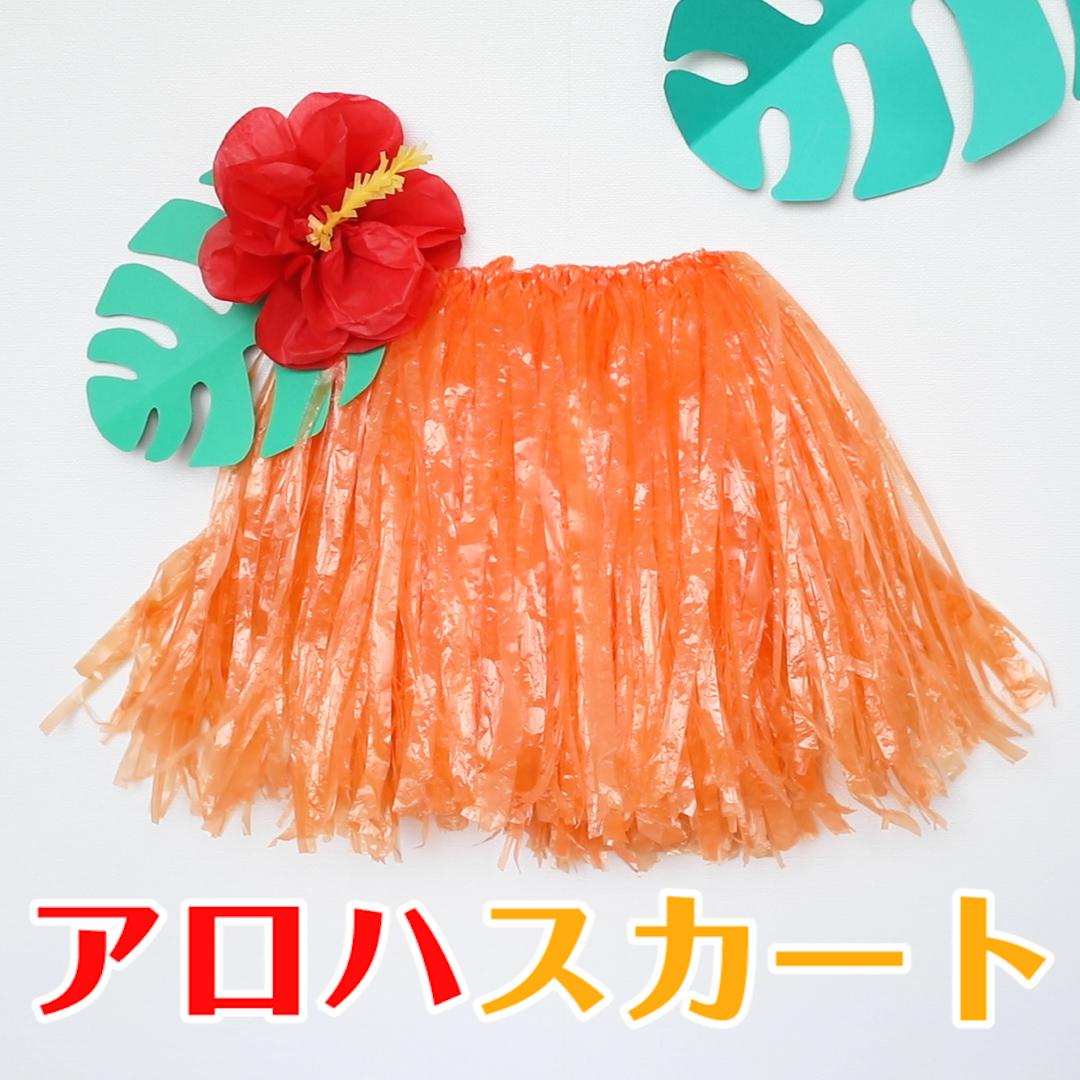 【動画】お遊戯会や発表会にぴったり!手作りアロハスカートを作ろう