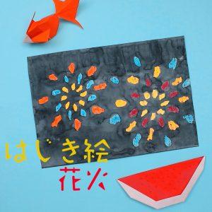 【動画】絵の具を重ねて浮き上がる、はじき絵花火の作り方