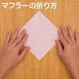 折り紙雪だるま 折り紙を三角に2回折って開く工程