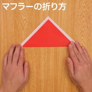 折り紙雪だるま 折り紙の下の頂点を上に向かって、5ミリ手前に折る工程
