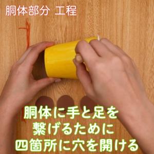 手と足のパーツをつなげるために胴体用の紙コップに穴をあける
