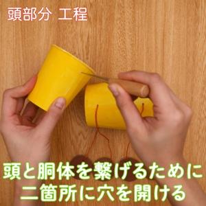 頭用と胴体用の紙コップをつなげるための穴をあける