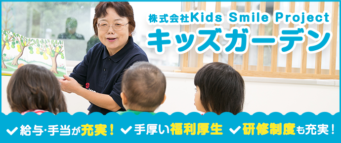 株式会社Kids Smile Project