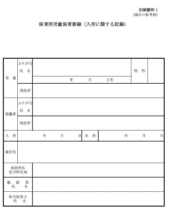保育要録の様式例