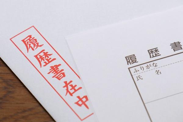 【保育士の履歴書】本人希望欄の書き方。勤務時間や入社希望日の記入例