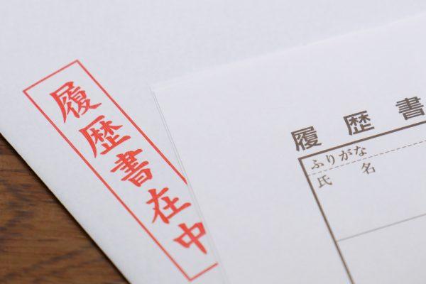 【保育士の転職】書類選考の連絡が遅い理由とは。結果通知までの過ごし方