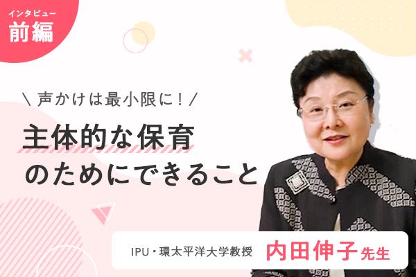 内田伸子先生インタビュー【前編】保育者の声かけは最小限に!「主体的な保育」のためにできること
