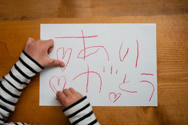 子どもが書いた手紙