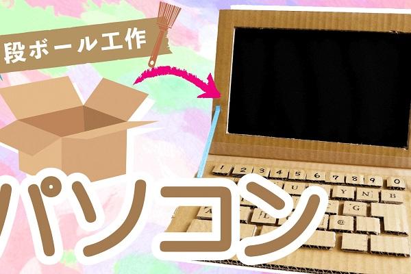 【動画】ダンボール工作でパソコンのおもちゃを手作りしよう!リアルなキーボードの作り方も紹介