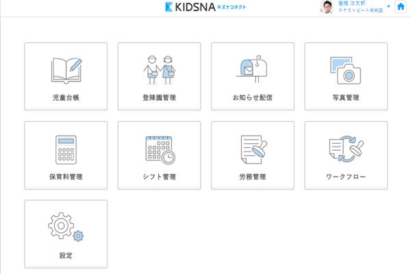コネクトの現在の管理画面