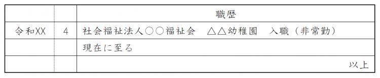 履歴書・職歴欄の書き方(非常勤の職歴)