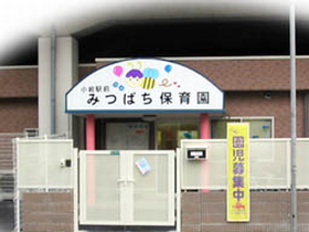 株式会社みつばちカンパニー_小岩駅前みつばち保育園
