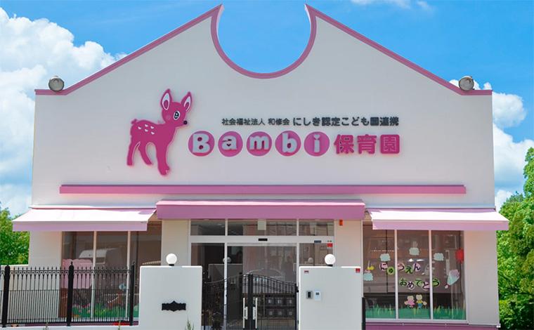 Bambi 保育園年齢層の幅が広く、明るく、職員が仲の良い働きやすい職場です。<守口市駅>