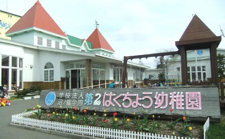 2018年4月から第2はくちょう幼稚園は認定こども園に変わります。