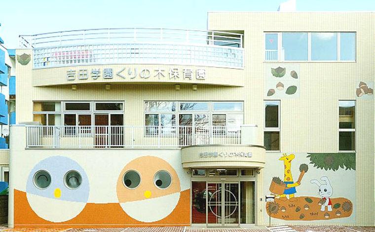 吉田学園くりの木保育園地域社会への貢献度が高い保育園で、あなたらしい保育を行ってみませんか。