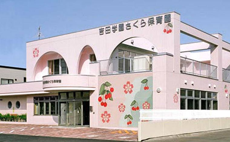 吉田学園さくら保育園自然と触れ合える環境で、多彩な活動を取り入れた保育を行っています。