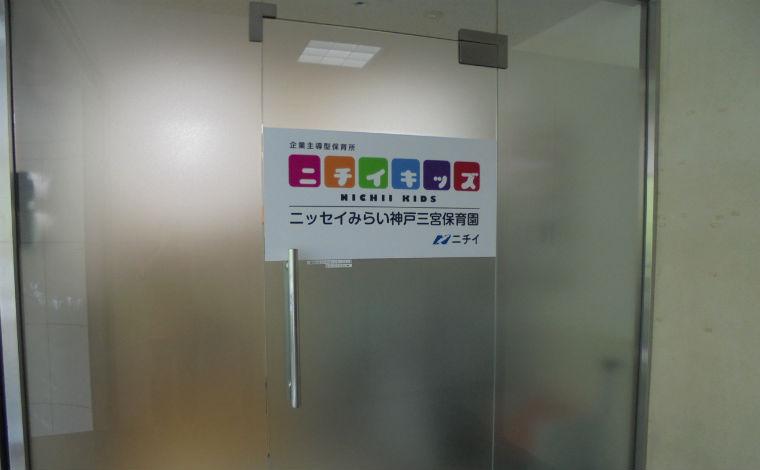 株式会社ニチイ学館_ニチイキッズニッセイみらい神戸三宮保育園