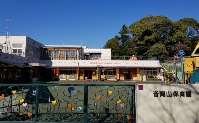 音聞山保育園1956年創立。今よりもっと子どもたちを好きになれる保育園です。