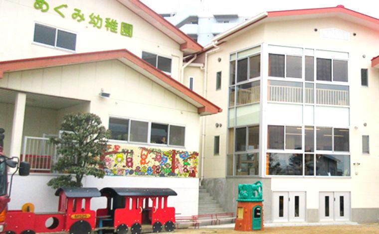 学校法人恵和学園_めぐみ幼稚園