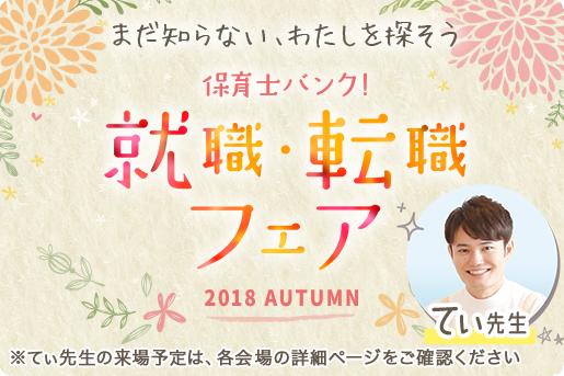2018秋 就職・転職フェア!