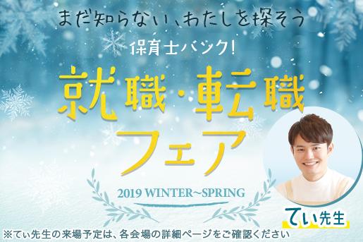 2018年度 冬の就職・転職フェア!