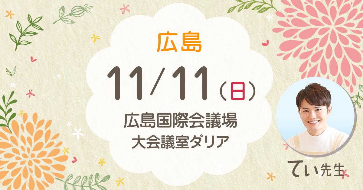 2018年11月11日(日)保育士転職フェア(広島県広島市)