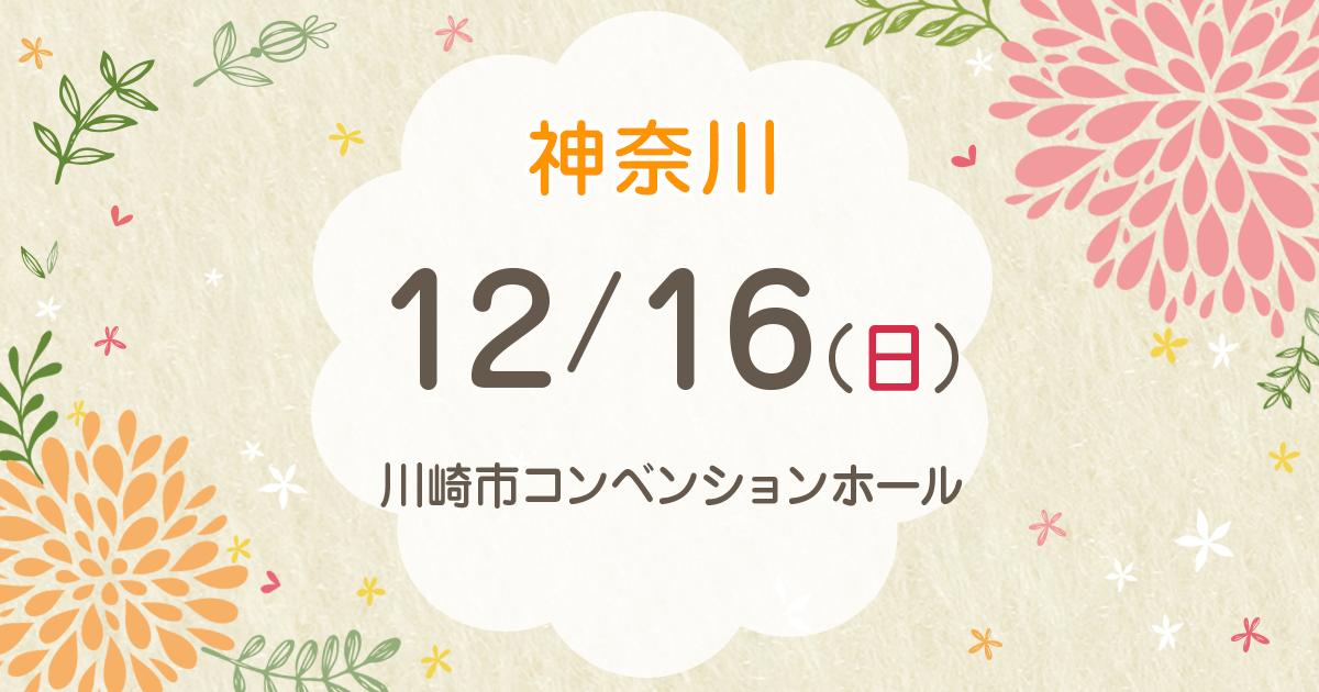 2018年12月16日(日)保育士転職フェア(神奈川県横浜市)