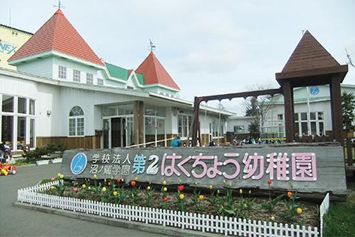 認定こども園第2はくちょう幼稚園(北海道苫小牧市)
