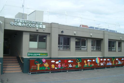 中の島みどりの保育園(北海道札幌市豊平区)