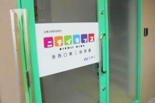 ニチイキッズ洛西口第二保育園(京都府向日市)
