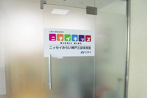 ニチイキッズニッセイみらい神戸三宮保育園(兵庫県神戸市中央区)