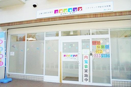 ニチイキッズ堺駅前保育園(大阪府堺市堺区)