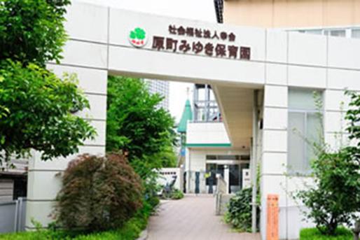 原町みゆき保育園(東京都新宿区)