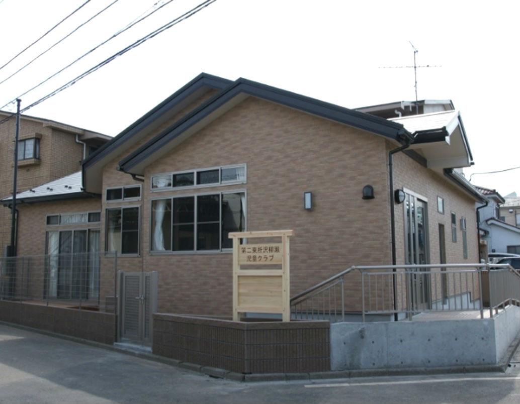 所沢市立 第二東所沢柳瀬児童クラブ(埼玉県所沢市)