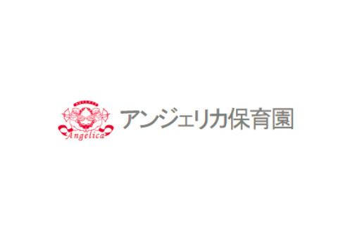 アンジェリカ田町保育園(東京都港区)