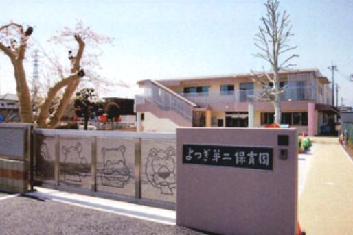 よつぎ第二保育園(東京都あきる野市)