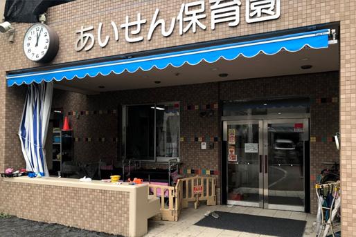 あいせん保育園(神奈川県川崎市川崎区)