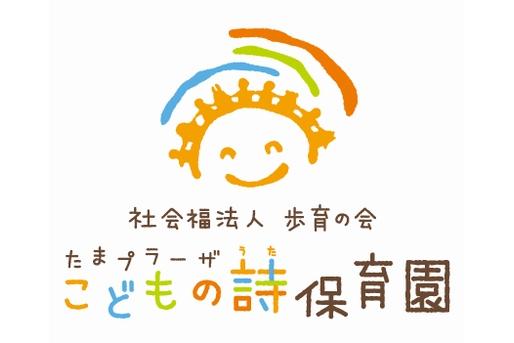 たまプラーザこどもの詩保育園(神奈川県横浜市青葉区)