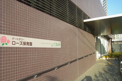 ゲートタワーローズ保育園(神奈川県川崎市幸区)
